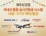 제주도닷컴은 국내 7개 모든 항공사와 연계한 국내선 전 구간을 항공권 가격비교부터 실시간 예약 및 발권까지 가능한 통합 실시간항공 예약시스템을 업그레이드하여 서비스하고 있다.