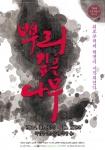 서울예술단이 신작 창작가무극 뿌리 깊은 나무를 10월 9일 개막한다.