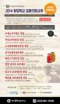 유기농 발효 음료 제조과정이 8월 29일과 10월 17일, 대구 (주)핀외식연구소 교육장에서 진행된다.