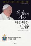 프란치스코 교황의 무료 eBook 세상에서 가장 아름다운 말씀의 다운로드 건수가 5천건을 돌파하는 등 높은 인기를 보이고 있다.