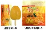 GS수퍼마켓이 여름철 간편하게 즐길 수 있는 냉동 망고를 판매한다.