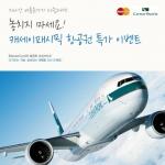 삼성 마스타카드는 단 2주간 동남아 여행 특가 프로모션을 실시한다
