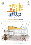 대구오페라하우스가 어린이를 위한 토요문화학교를 진행한다.