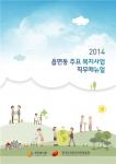 한국보건복지인력개발원이 읍면동 주요 복지사업 직무매뉴얼을 발간하였다.