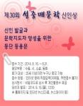 한국문학세상이 제30회 설중매문학 신인상을 공모한다.