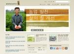 몬산토코리아는 기업 공식 홈페이지 www.monsantokorea.com를 리뉴얼 오픈했다고 발표했다.