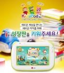 빅스타글로벌이 3~7세 유아전용 태블릿인 LG키즈패드2의 본격 판매 활성화에 나선다.