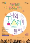 서울예술단은 음악극놀이터-너의 꿈소리가 들려 2기를 모집한다.