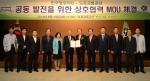 도로교통공단(이사장 신용선)과 한국행정학회와(학회장 이해영)가 2014. 8. 19(화)에 공동 발전을 위한 상호협력 MOU체결식을 가졌다.