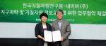 네이버 한성숙 서비스1본부장과 한국지질자원연구원 이희일 선임연구본부장 (왼쪽부터)