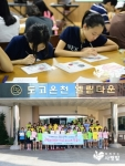 수원북부교회가 지난 15일, 캄보디아 빈민촌 아이들을 위해 사단법인 함께하는 사랑밭의 사랑의 티셔츠 만들기 캠페인에 참여했다.