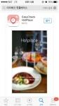 인기 앱 이지체크 핫플레이스 아이폰버전이 출시된다.