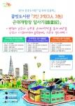 인천 꿈벗도서관이 3인 3색 근대개항장 답사기를 운영한다.