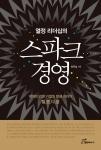 도서출판 행복에너지가 최유섭 텔콤 대표이사의 열정 리더십의 스파크 경영을 출간했다.