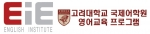 EIE고려대국제어학원 대구다사캠퍼스에서 예비중등반·파닉스반을 9월 개강한다.