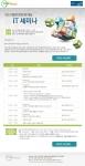 서울, 경기, 인천 지자체 전산 담당자들을 대상으로 하는 'Y15 지방자치단체 대상 IT 세미나'가 9월 2일 서울 코엑스 인터콘티넨탈호텔(B1 알레그로룸)에서 개최된다.