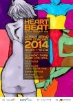소리아밴드 HEART BEAT of The Deepest Sea – 소리아밴드 미니콘서트 공연 포스터