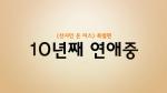영화 선샤인 온 리스가 tvN 코미디 빅리그 10년째 연애중의 이국주, 김여운, 김진아 황금트리오와 함께한 특별영상을 공개하여 화제를 모으고 있다.