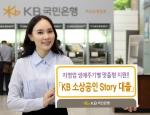 KB국민은행이 KB 소상공인 Story 대출을 판매한다.