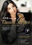 바이올리니스트 김하영의 독주회가 9월 11일 오후 7시 30분 청주아트홀(구 청주시민회관)에서 개최된다.