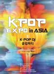 K팝 엑스포 음악大축제가 제17회 인천아시아경기대회 기간 중인 9월 19일부터 10월 5일까지 열린다.