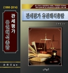 김용일 관세사가 관세평가 유권해석총람을 발간했다.