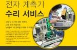 전자 계측기의 종합 솔루션 전문기업으로 부상하고 있는 누비콤은 계측기 수리 서비스 부문의 사업을 강화하고 있다.