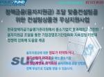 한국정책자금기술평가관리원이 정책금융(융자지원금) 조달 맞춤컨설팅 위한 컨설팅상품권 무상 지원사업을 실시한다.