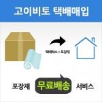 고이비토 택배매입 포장재 무료배송 서비스표이다.