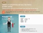 방송통신대가 31일까지 커피 바리스타 취득준비과정 수강생을 모집한다.