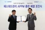 시소아이티는 시큐어가드테크놀러지와 패스워드관리 APPM 제품에 대한 총판 계약을 체결하였다.(노상호 시소아이티 대표(좌)와 방학재 시큐어가드테크놀러지 대표(우))