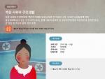 한국방송통신대학교는 북한 사회와 주민 생활 통일교육 강좌를 9월 신규 개설하고 8월 31일까지 수강생을 모집한다고 밝혔다.