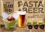 메조디파스타의 파맥(파스타+맥주)