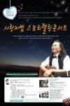 사랑마법 스토리텔링 콘서트가 개최된다.