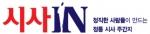 시사 주간지 시사IN은 2014년 9월 1일자로 이숙이 현 시사IN 편집국장을 제5대 편집국장에 선임하였다.