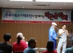 주석병원은 지역주민과 환자, 보호자들을 초청하여 환자, 보호자 지역주민들을 위한 음악회를 개최했다.