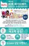 일동후디스가 오는 28일부터 31일까지 나흘간 서울 코엑스에서 개최되는 제26회 서울 국제 임신 출산 육아용품 전시회에 참가한다고 27일 밝혔다.