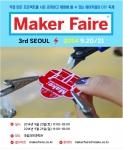 만드는 사람들의 축제, 국내 유일 메이커들의 DIY 축제인 메이커페어 서울 2014의 참가 프로젝트 100여팀이 공개되었다.