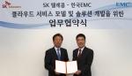 원성식 SK텔레콤 솔루션사업본부장과 정교중 한국EMC 부사장이 협약서를 교환하고 있다.