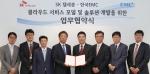SK텔레콤과 한국EMC는 클라우드 서비스 모델 마련 및 솔루션 개발 협력을 위해 전략적 제휴를 체결하고 유기적인 협업을 통해 관련 시장을 적극 공략할 것이라고 28일 밝혔다. (사진제공: 한국EMC)