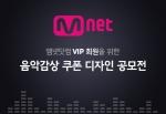 디자인레이스에서 VIP용 음악감상 쿠폰 디자인 공모전을 8월 28일부터 9월 16일까지 개최한다.