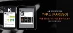 카루소의 애플 앱스토어 버전이 출시됐다.