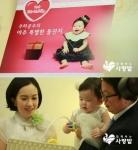 황인환·오윤정 씨가 아이 첫 돌 기념해 함께하는 사랑밭에 기부를 했다.