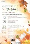 율목도서관은 9월 독서의 달을 맞이하여 좋은 책이 함께 하는 다채로운 독서문화 행사를 진행한다.
