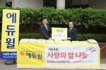 에듀윌은 지난 26일(화) 한국청소년단체협의회(회장 함종한)에 사랑의 쌀을 기증했다.