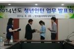 한국폴리텍대학 섬유패션캠퍼스가 청년인턴 업무발표회에 참가했다.