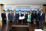 노사발전재단과 한국고용정보원이 MOU를 체결했다.