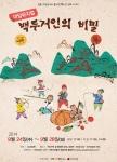 뮤지컬 백두거인의 비밀에서 한국방송예술교육진흥원 연예연기예술학과 학생들이 주연배우로 활약하고 있어 화제다.