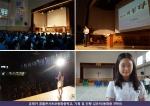 동화중학교에서 유테카 콘서트가 개최됐다.