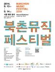 북촌뮤직페스티벌2014가 9월 13일부터 진행된다.